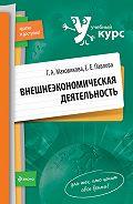 Галина Афанасьевна Маховикова -Внешнеэкономическая деятельность: учебный курс