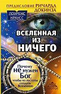 Лоуренс Краусс - Вселенная из ничего: почему не нужен Бог, чтобы из пустоты создать Вселенную