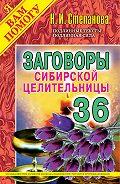 Наталья Ивановна Степанова -Заговоры сибирской целительницы. Выпуск 36