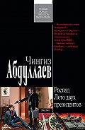 Чингиз Абдуллаев -Лето двух президентов