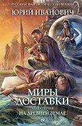 Юрий Иванович -На древней земле