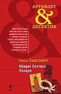 Ольга Тарасевич -Оберег Святого Лазаря
