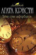 Агата Кристи - Тайна семи циферблатов
