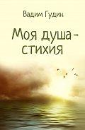 Вадим Гудин -Моя душа – стихия