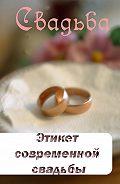 Илья Мельников -Этикет современной свадьбы