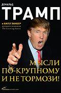 Билл Занкер, Дональд Трамп - Мысли по-крупному и не тормози!