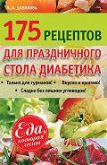 Наталья Андреевна Данилова - 175 рецептов праздничного стола диабетика