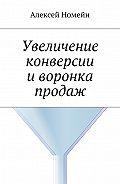Алексей Номейн -Увеличение конверсии и воронка продаж