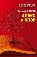 Алексей Долгов - Алекс и Клэр