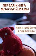 Илья Мельников - Жизнь ребёнка в первый год