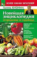 Галина Кизима -Новейшая энциклопедия огородника и садовода