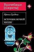 Ирина Градова - Источник вечной жизни