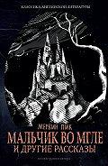 Мервин Пик -Мальчик во мгле и другие рассказы (сборник)