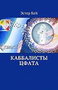 Эстер Кей -Каббалисты Цфата