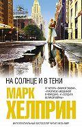Марк Хелприн - На солнце и в тени