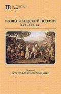 Александр Монтгомери -Из шотландской поэзии XVI-XIX вв. (сборник)