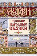 Коллектив авторов - Русские народные сказки (иллюстрации И.Я.Билибина)