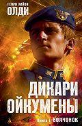 Генри Лайон Олди - Волчонок