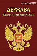 Александр Радьевич Андреев -Держава. Власть в истории России
