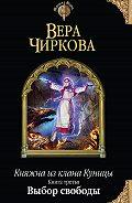 Вера Чиркова -Выбор свободы