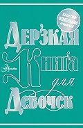Мария Фетисова -Дерзкая книга для девочек