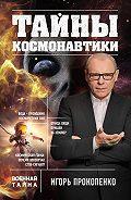 Игорь Прокопенко -Тайны космонавтики