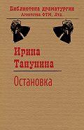 Ирина Танунина - Остановка