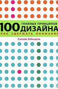 Сьюзан Уэйншенк -100 главных принципов дизайна. Как удержать внимание