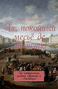 Анри Коломон -Ах, покойный месьё де Жонзак! Из четверологии романа «Франсуа и Мальвази»