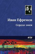 Иван Антонович Ефремов -Сердце Змеи