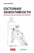 Сергей Филиппов -Состояние эффективности. Необычные методы самосовершенствования