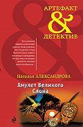 Наталья Александрова -Амулет Великого Слона