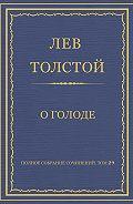 Лев Толстой - Полное собрание сочинений. Том 29. Произведения 1891–1894 гг. О голоде