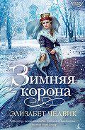Элизабет Чедвик -Зимняя корона