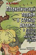 Николай Юдин -Патриотический подъем в странах Антанты в начале Первой мировой войны