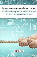 Сервис 1ps.ru -Как подготовитьсайтза1день, чтобы получить максимум отего продвижения