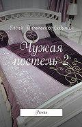 Елена Тимошенко-Седьмая -Чужая постель 2. Роман
