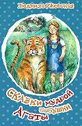 Людмила Ржевская -Сказки мудрой бабушки Агаты