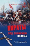 А. Г. Рагунштейн - Пираты под знаменем ислама