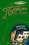 Татьяна Полякова - Барышня и хулиган