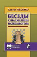 Сергей Лысенко -Беседы с шахматным психологом
