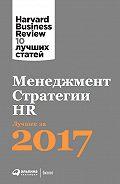 Harvard Business Review (HBR) - Менеджмент. Стратегии. HR: Лучшее за 2017 год