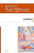 Борис Пастернак -Лирика (сборник)