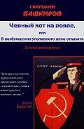 Григорий Башкиров -Черный кот на рояле, или В возбуждении уголовного дела отказать