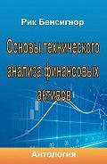 Антология, Рик Бенсигнор - Основы технического анализа финансовых активов