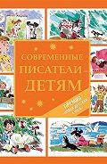 Татьяна Григорьева -Современные писатели – детям (сборник)