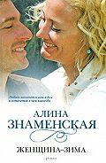 Алина Знаменская -Женщина-зима