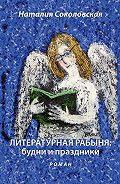 Наталия Соколовская -Литературная рабыня: будни и праздники