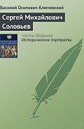 Василий Ключевский - Сергей Михайлович Соловьев