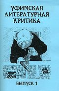 Уфимская литературная критика. Выпуск 1
